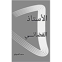 الأستاذ الفضائي (Arabic Edition)