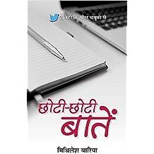 Chhoti Chhoti Baatein (Hindi)