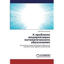 K probleme modernizatsii matematicheskogo obrazovaniya: Ontogeneticheskiy podkhod k obucheniyu matematike starshikh shkol'nikov