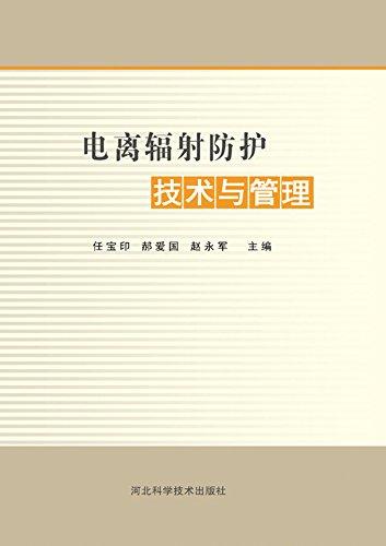 电离辐射防护技术与管理 (English Edition)