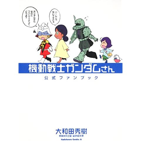 Official Fan Book Mobile Suit Gundam