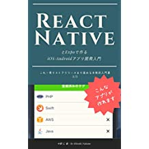 Starting mobile app development with React Native and Expo op2 (Japanese Edition)