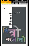 Mitro Marjani (Hindi)