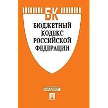 Бюджетный кодекс РФ по состоянию на 01.11.2018 (Russian Edition)