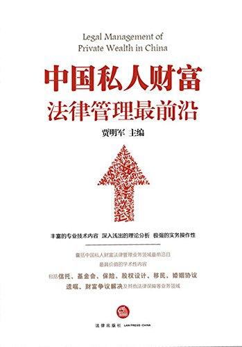 中国私人财富法律管理最前沿