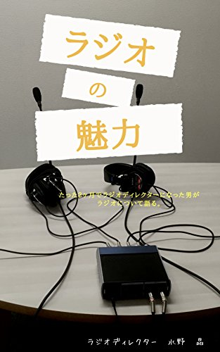 radionomiryoku (Japanese Edition)