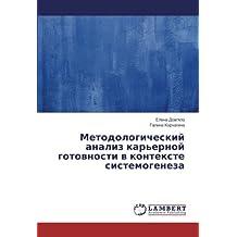 Методологический анализ карьерной готовности в контексте системогенеза