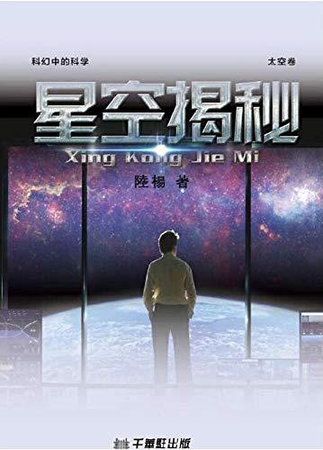星空揭秘(太空卷) (English Edition)