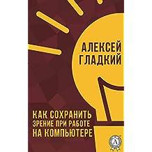 Как сохранить зрение при работе на компьютере (Russian Edition)