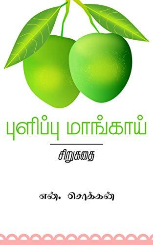 புளிப்பு மாங்காய் (சிறுகதை): A Short Story in Tamil (Tamil Edition) by [N. Chokkan, என். சொக்கன்]