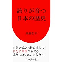 History of Japanese Pride pamphlet: you can build up self esteem and get out of self destructive historical view (Japanese Edition)