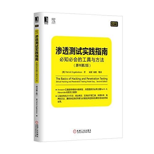 渗透测试实践指南:必知必会的工具与方法(原书第2版)