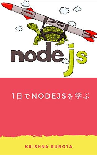 Learn NodeJS in 1 Day (Japanese Edition) por Krishna Rungta