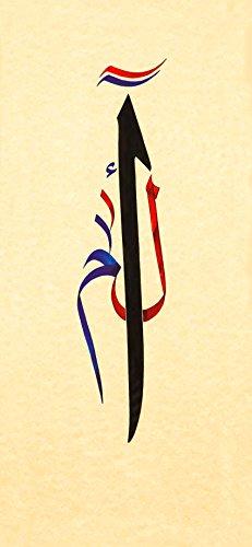 Leinwandbild ELIF Kalligrafie Islam arabisch Sufismus Tasavvuf Tablo Bild Orient Digital Druck (80 x 30 cm, classic-art-yellow)