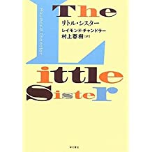 The Little Sister by Raymond Chandler (2010-12-01)