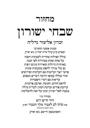 Machzor Shivchei Yeshurun - Zichron Eliezer Gedalyoh: Machsor/Gebetbuch für Schabbat
