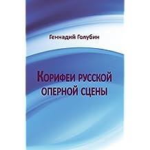 Корифеи русской оперной сцены: На волне радиопередач (Russian Edition)