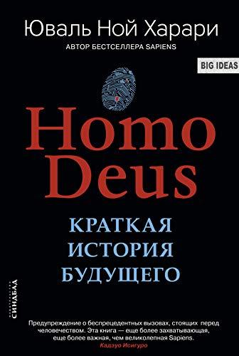 Homo Deus. Краткая история будущего (Russian Edition)