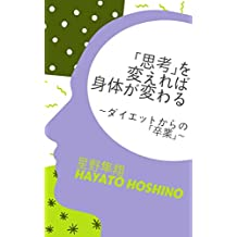 If you change thinking your body will change: Graduation from diet (Japanese Edition)