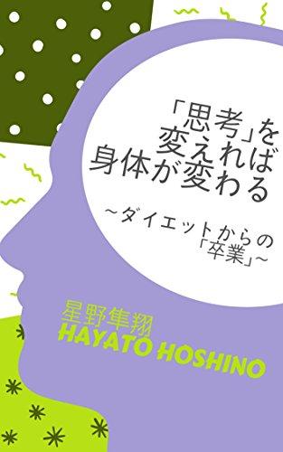 Ichihara hayato datiert