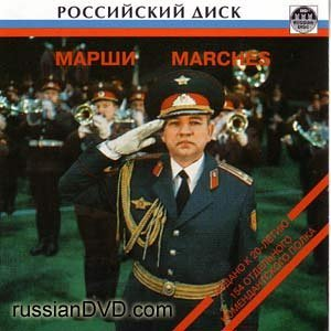 Marches - Exemplary Military Orchestra of the Guard of Honour (1999-08-02) -