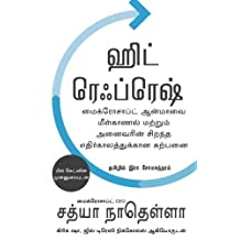 Hit Refresh (Tamil)