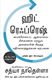 Hit Refresh (Tamil)