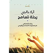 رحلة تسامح: رحلتك للتشافي عبر مستويات التسامح والوعي (Arabic Edition)