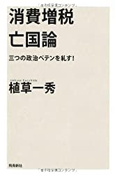 Shohi zozei bokokuron : Mittsu no seiji peten o tadasu.