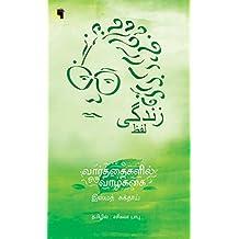 Vaarthaikalil Oru Valkai: வார்த்தைகளில் ஒரு வாழ்க்கை (Memoir Book 1) (Tamil Edition)