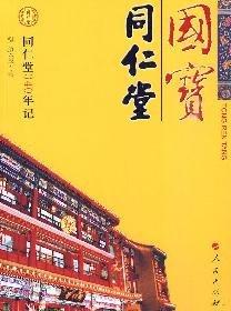 david-tong-ren-tangchinese-edition