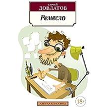 Ремесло (Азбука-Классика) (Russian Edition)
