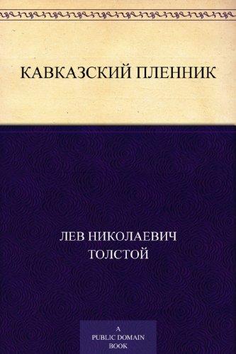 Кавказский пленник por Лев Николаевич Толстой