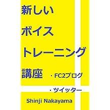 VOICE TRAINING  Basic (Japanese Edition)