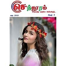 செந்தூரம்: மாதாந்த குடும்ப மின்னிதழ் (Senthuram Monthly Family eMagazine) (இதழ் Book 8) (Tamil Edition)