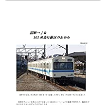 A short history of jnr or jr one hundred  first series electric cars about using area (Japanese Edition)