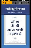 Josh Se Hi Sara Farq Padta Hai (Hindi Edition)