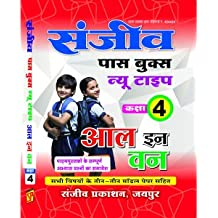Sanjiv Pass Book Pdf