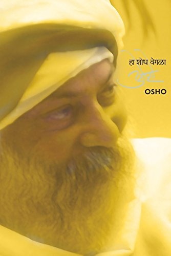 HA SHODH VEGALA eBook: OSHO, BHARATI PANDE: Amazon.es: Tienda Kindle