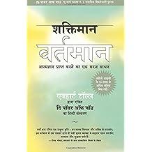 Shaktiman Vartaman: The Power Of Now In Hindi
