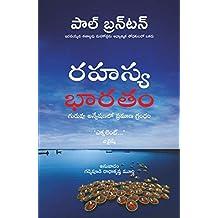 A Search in Secret India  (Telugu)