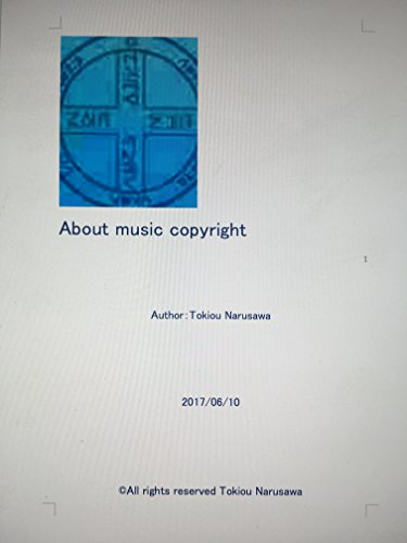 about-music-copyright-english-edition