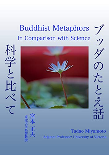 Buddhist Metaphors: In Comparison with Science (Japanese Edition)