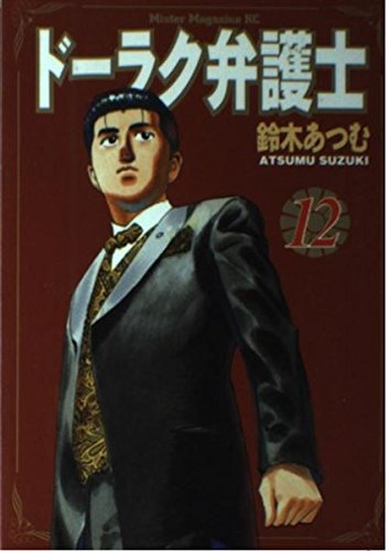 Dholak lawyer 12 (Mr. Magazine KC) (2000) ISBN: 4063282732 [Japanese Import]