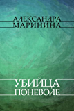 Ubijca ponevole  : Russian Language