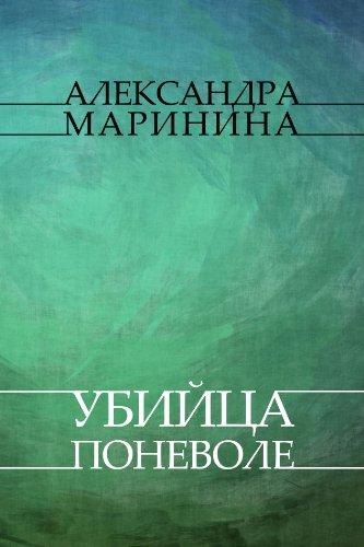 Smert i nemnogo ljubvi: Russian Language (Russian Edition)