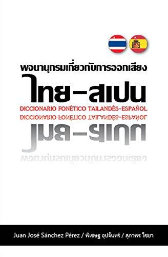 DICCIONARIO FONÉTICO por Juan Jose  Sanchez Perez