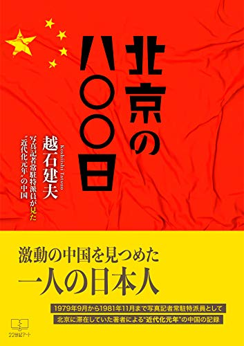Beijing 800th day:  Photo reporter resident correspondent saw the first modernization in China (22nd CENTURY ART) (Japanese Edition)