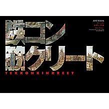 Tekkonkinkreet Film ARTBOOK Black/ Kuro Side: Foundation work (Japanese Edition)