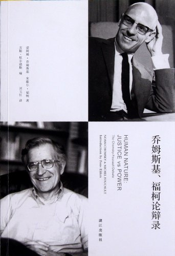 chomsky-foucault-debate-recorded-us-nuo-emu-chomsky-michelle-118chinese-edition